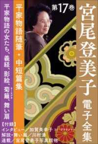 17『平家物語の女たち/義経/影絵/菊籬/舞い扇』