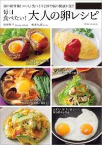 毎日食べたい! 大人の卵レシピ