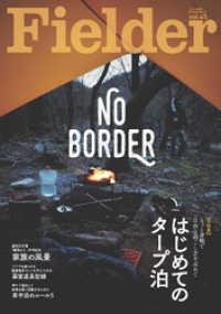 紀伊國屋書店BookWebで買える「Fielder vol.45」の画像です。価格は648円になります。