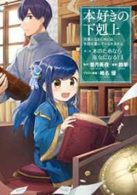 本好きの下剋上~司書になるためには手段を選んでいられません~第二部「本のためなら巫女になる! 1」