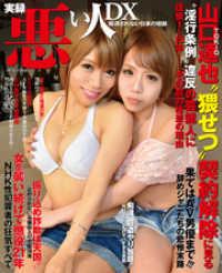 紀伊國屋書店BookWebで買える「実録悪い人DX 報道されない日本の暗部」の画像です。価格は629円になります。
