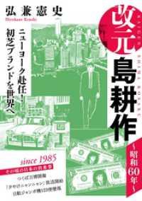 改元 島耕作(3) ~昭和60年~