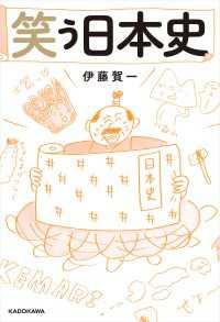 笑う日本史
