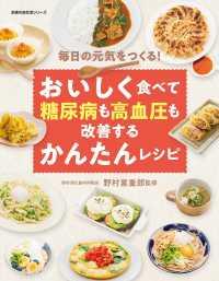 紀伊國屋書店BookWebで買える「おいしく食べて糖尿病も高血圧も改善するかんたんレシピ」の画像です。価格は777円になります。