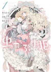虫かぶり姫【コミック版】: 1【電子限定描き下ろしマンガ付】