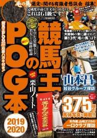 紀伊國屋書店BookWebで買える「競馬王のPOG本 2019-2020」の画像です。価格は1,944円になります。
