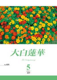 紀伊國屋書店BookWebで買える「大白蓮華 2019年 5月号」の画像です。価格は184円になります。