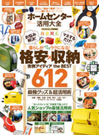 紀伊國屋書店BookWebで買える「100%ムックシリーズ ホームセンター活用大全」の画像です。価格は842円になります。