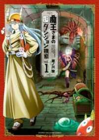 魔王さまの抜き打ちダンジョン視察(1)