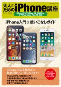 大人のためのiPhone講座 iPhone XS/XS Max・XR・8/8 P