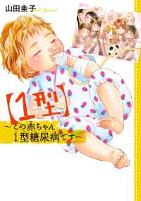 【大増量試し読み版】【1型】~この赤ちゃん1型糖尿病です~