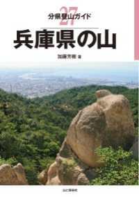 27 兵庫県の山