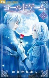 紀伊國屋書店BookWebで買える「コールドゲーム(3)」の画像です。価格は453円になります。