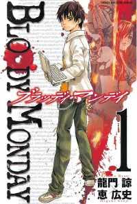 BLOODY MONDAY 全11巻セット