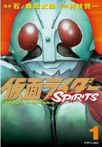 仮面ライダーSPIRITS 全16巻セット