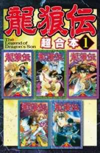 龍狼伝 超合本版 全8巻セット
