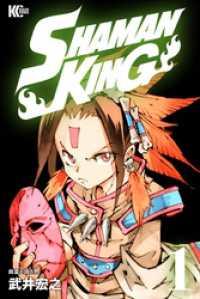 SHAMAN KING ~シャーマンキング~ KC完結版 全35巻セット