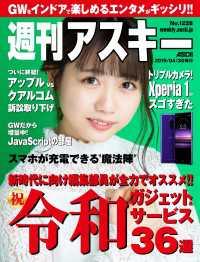 紀伊國屋書店BookWebで買える「週刊アスキーNo.1228(2019年4月30日発行」の画像です。価格は359円になります。