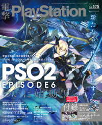 電撃PlayStation Vol.675
