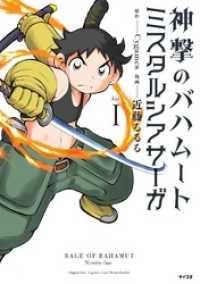 神撃のバハムート ミスタルシアサーガ 全6巻セット