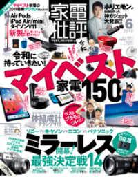 紀伊國屋書店BookWebで買える「家電批評 2019年 6月号」の画像です。価格は680円になります。