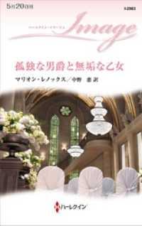 紀伊國屋書店BookWebで買える「孤独な男爵と無垢な乙女」の画像です。価格は648円になります。