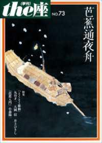 73号 芭蕉通夜舟(2012)