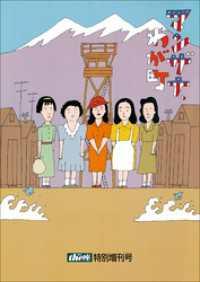 1 マンザナ、わが町 特別増刊号(1997)