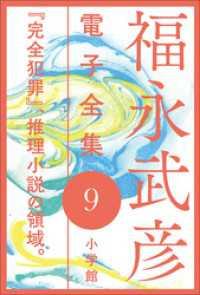 9 『完全犯罪』、推理小説の領域。