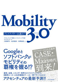 Mobility 3.0―ディスラプターは誰だ?