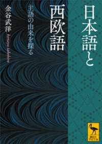 日本語と西欧語