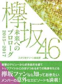 欅坂46 未来へのプロローグ 2015~2017