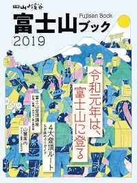 富士山ブック 2019
