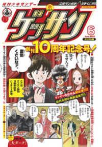ゲッサン 2019年6月号(2019年5月11日発売)