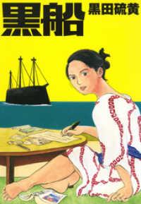 黒船 ― 1巻