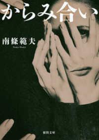 紀伊國屋書店BookWebで買える「からみ合い」の画像です。価格は734円になります。