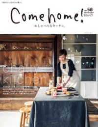Come home!<br> Come home! vol.56