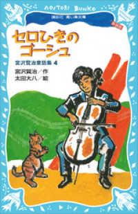 紀伊國屋書店BookWebで買える「セロひきのゴーシュ?宮沢賢治童話集4?(新装版)」の画像です。価格は540円になります。