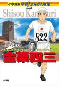 紀伊國屋書店BookWebで買える「小学館版 学習まんが人物館 金栗四三」の画像です。価格は874円になります。