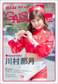 GALS PARADISE plus Vol.44 2019 April