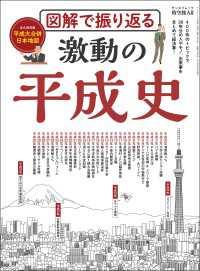 紀伊國屋書店BookWebで買える「男の隠れ家 特別編集 図解で振り返る 激動の平成史」の画像です。価格は972円になります。