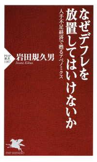 紀伊國屋書店BookWebで買える「なぜデフレを放置してはいけないか」の画像です。価格は800円になります。