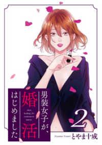 紀伊國屋書店BookWebで買える「男装女子が、婚活はじめました 分冊版」の画像です。価格は86円になります。