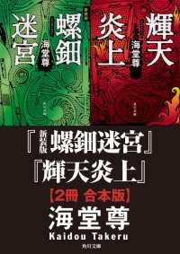 新装版 螺鈿迷宮+輝天炎上【2冊 合本版】
