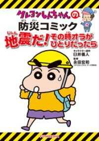 [新版]クレヨンしんちゃんの防災コミック 地震だ!その時オラがひとりだったら
