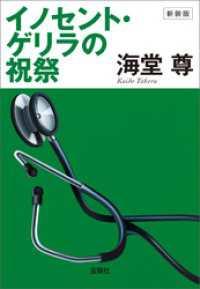 新装版 イノセント・ゲリラの祝祭【電子特典付き】