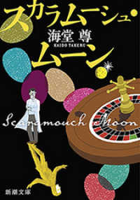 スカラムーシュ・ムーン(新潮文庫)【電子特典付き】
