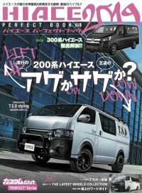 HIACE PERFECT BOOK 2019