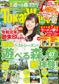 紀伊國屋書店BookWebで買える「TokaiWalker東海ウォーカー2019年6月号」の画像です。価格は501円になります。