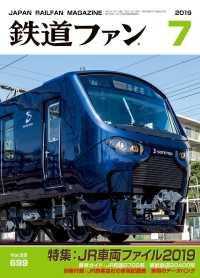 機関車配置表の画像